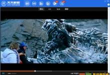 【PC】天天解析v2.0_全网VIP视频免费观看