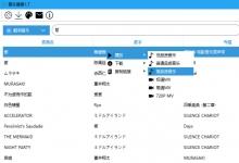 音乐搜索v1.7 部分付费版权歌曲免费下载利器