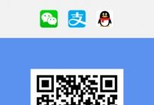 万能收钱码-多合一收款二维码原理及源码-支持支付宝、微信、QQ【20190313更新】