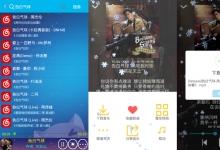 音乐狂v1.2.0 近乎全平台收费歌曲免费下载工具【AOS】