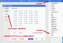 2345看图王v9.1.1.8346(带pdf组件)去广告纯净版