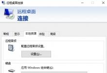 windows自带远程桌面无法拷贝文件(双向)解决方法