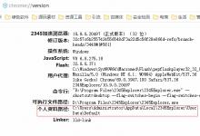 Chrome内核浏览器插件扩展安装目录
